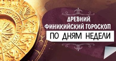 Финикийский гороскоп