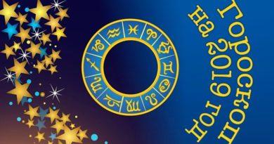 Точный гороскоп на 2019 год для каждого знака Зодиака