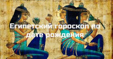 Египетский гороскоп