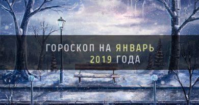 ГОРОСКОП НА ЯНВАРЬ 2019 ГОДА