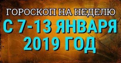 ГОРОСКОП НА НЕДЕЛЮ С 7 ПО 13 ЯНВАРЯ 2019 ГОДА