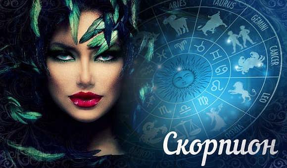 Время Скорпиона - с 23 октября по 21 ноября