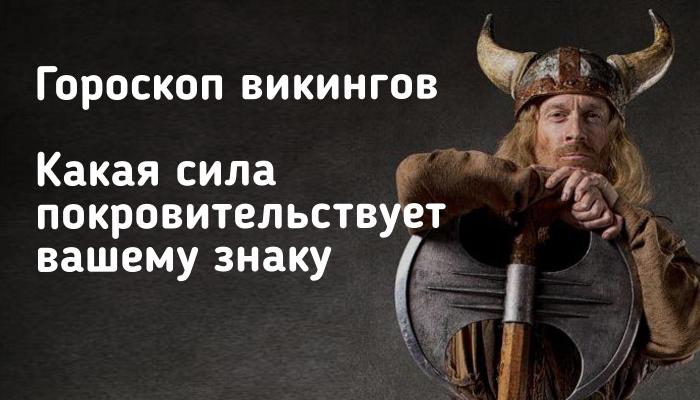 Гороскоп викингов