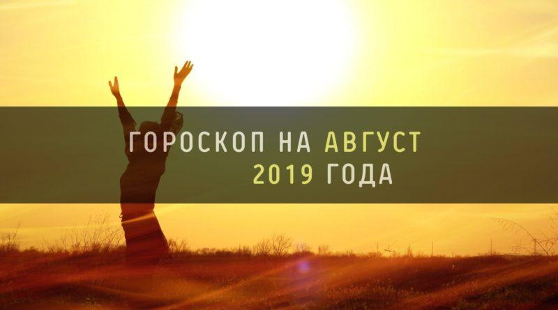 Гороскоп на август 2019 года