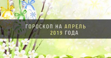 Гороскоп на апрель 2019 года