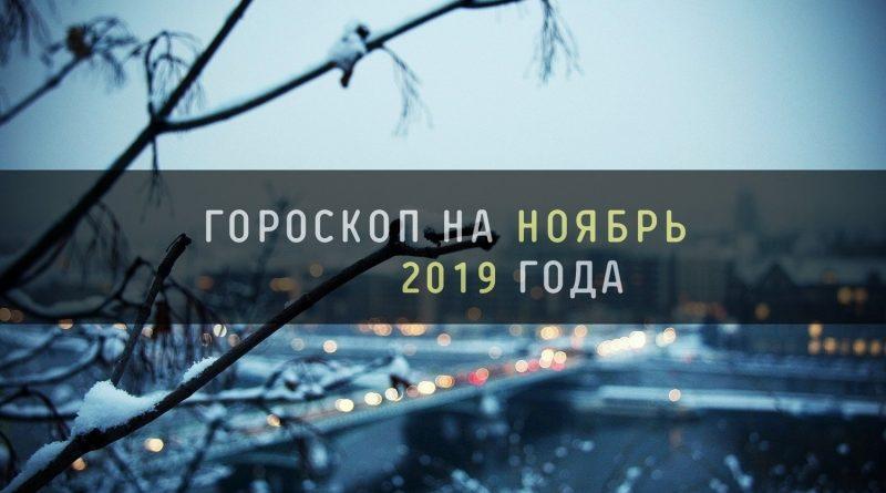 Гороскоп на ноябрь 2019 года