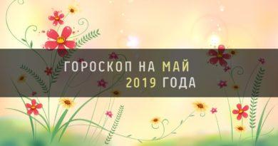 Гороскоп на май 2019 года