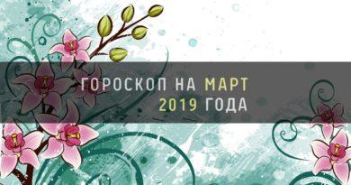 Гороскоп на март 2019 года