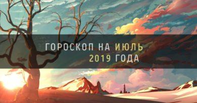 Гороскоп на июль 2019 года
