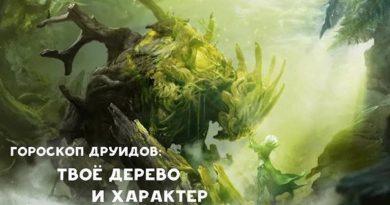 Гороскоп друидов