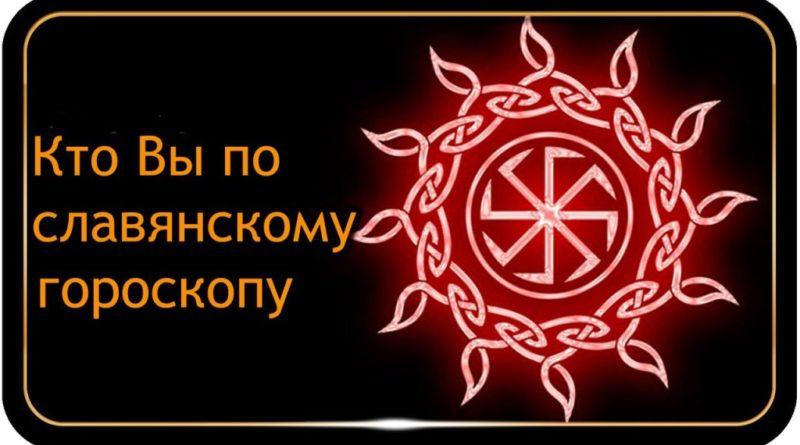 Гороскоп языческих славян