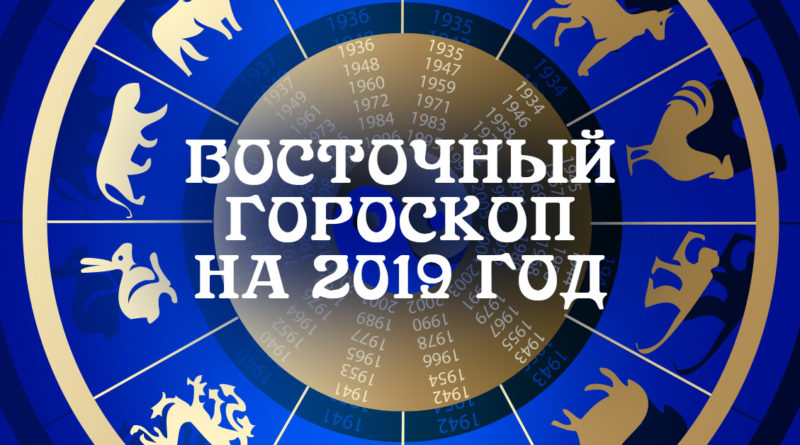 Восточный гороскоп на февраль 2019 года