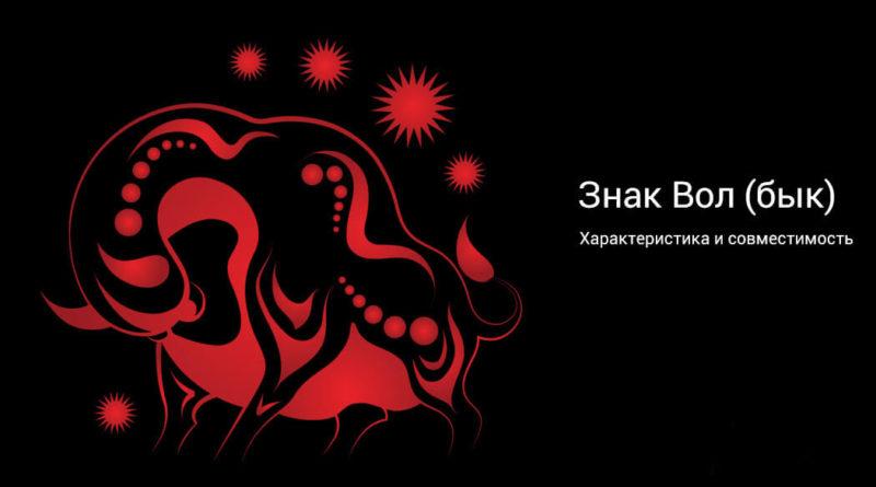 Китайская астрология - знак Вол (Бык)