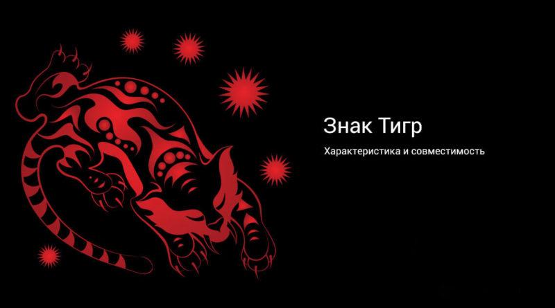 Китайская астрология - знак Тигр