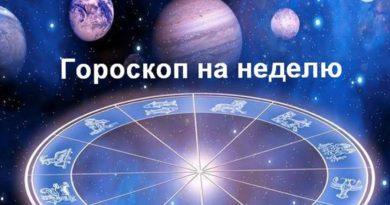 Гороскоп на неделю с 6 по 12 мая 2019 года