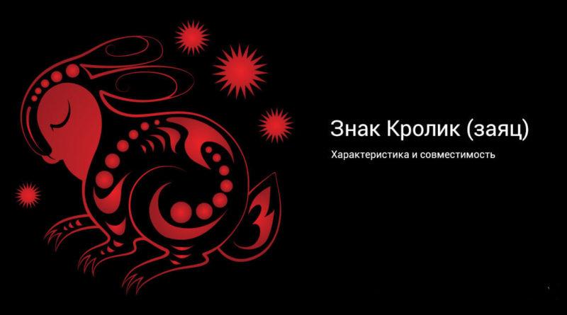 Китайская астрология — знак Заяц (Кот)