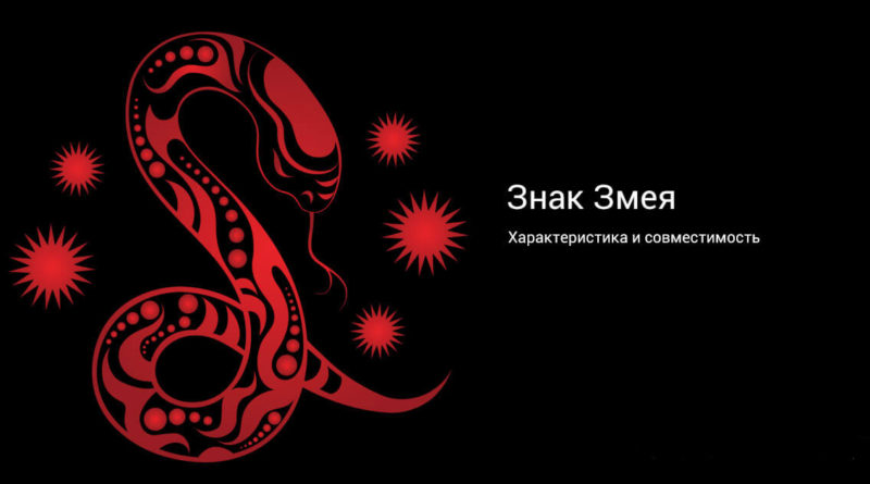 Китайская астрология — знак Змея