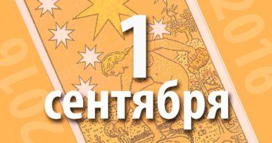Советы всем знакам Зодиака на неделю с 26 августа по 1 сентября