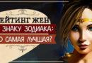 Лучшие ЖЁНЫ по Знаку Зодиака