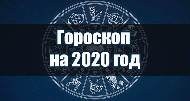 Что принесёт 2020 Знакам Зодиака по году рождения?