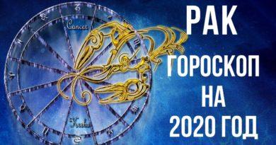 Рак: Зодиакальный Гороскоп на 2020 год