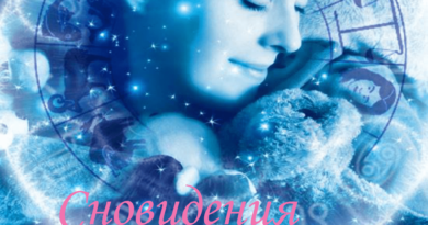 Знаки Зодиака и особенности их сновидений