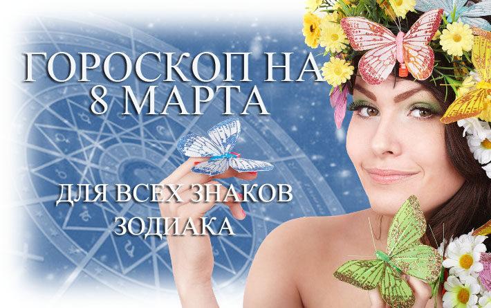 Гороскоп на неделю для Всех Знаков Зодиака с 2 по 8 марта