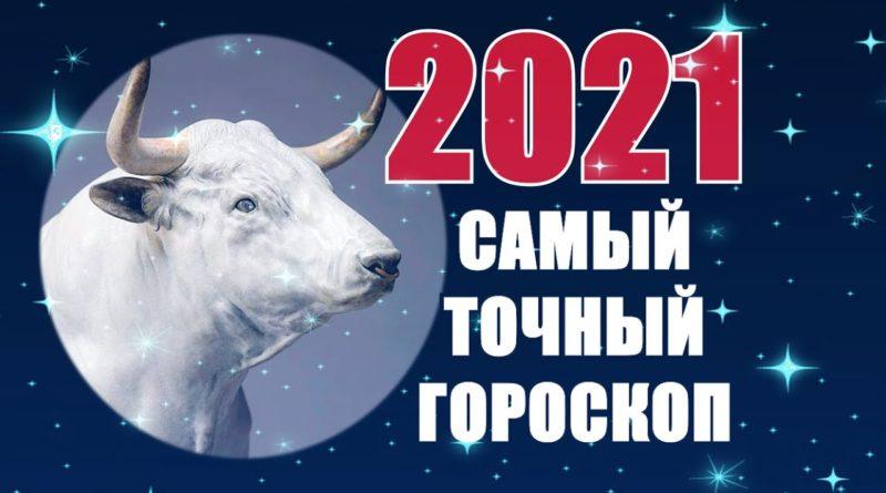 Самый полный гороскоп на 2021 год для ВСЕХ Знаков Зодиака